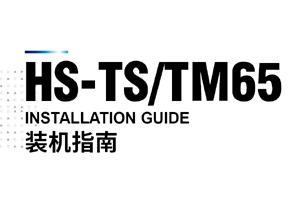 TS/TM65 装机指南