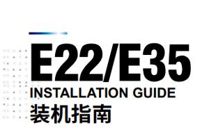 E22/E35 装机指南